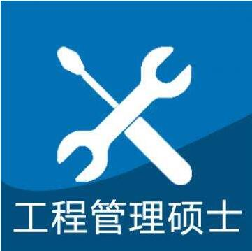 工程管理硕士(Master of Engineering Management,简称MEM)